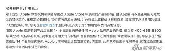 苹果官网关于降价的说明