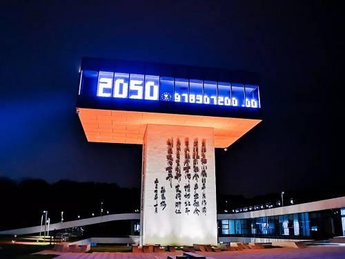 2019年1月1日,在云栖出现了可能是全世界最长的以秒为单位的倒计时装置:九亿多秒倒计时,直到2050年。