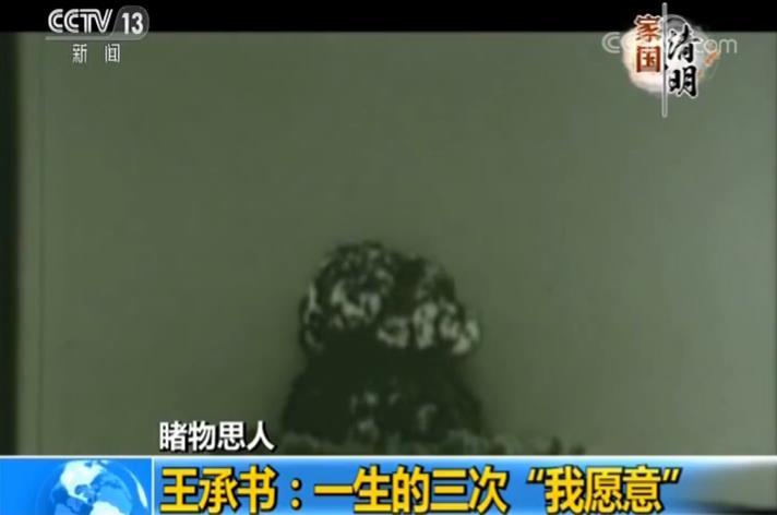 1964年10月16日,中国第一颗原子弹爆炸成功。