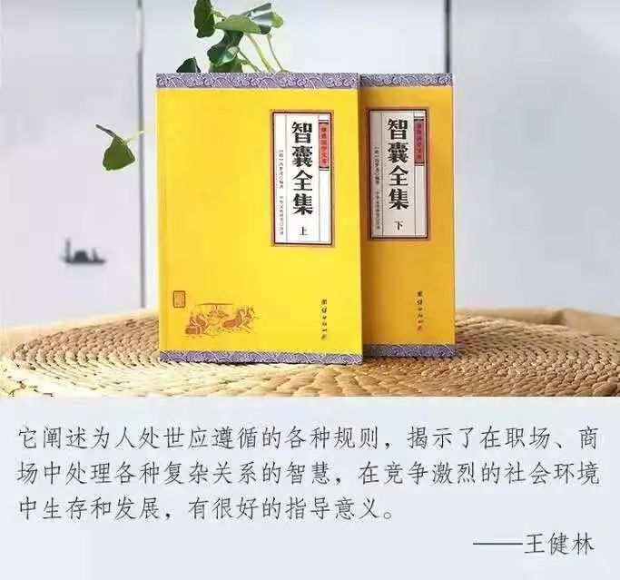 曾国藩、纪晓岚捧读的处世奇书,教你入世做人之道 | 极物精选