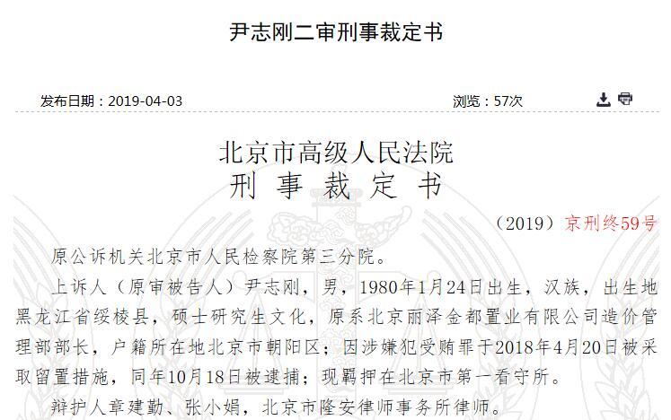丽泽金都置业部长尹志刚受贿360万被判刑10年 遭新奥集团司机举报