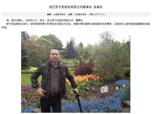 上海温州商会网页截图