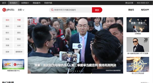 根据东兴证券研究报告,目前视觉中国、全景视觉、东方IC是国内排名前三的商业图片库平台,前述三家和中国台湾的达志影像、新华图片社一起包揽了中国图片市场70%的市场份额。