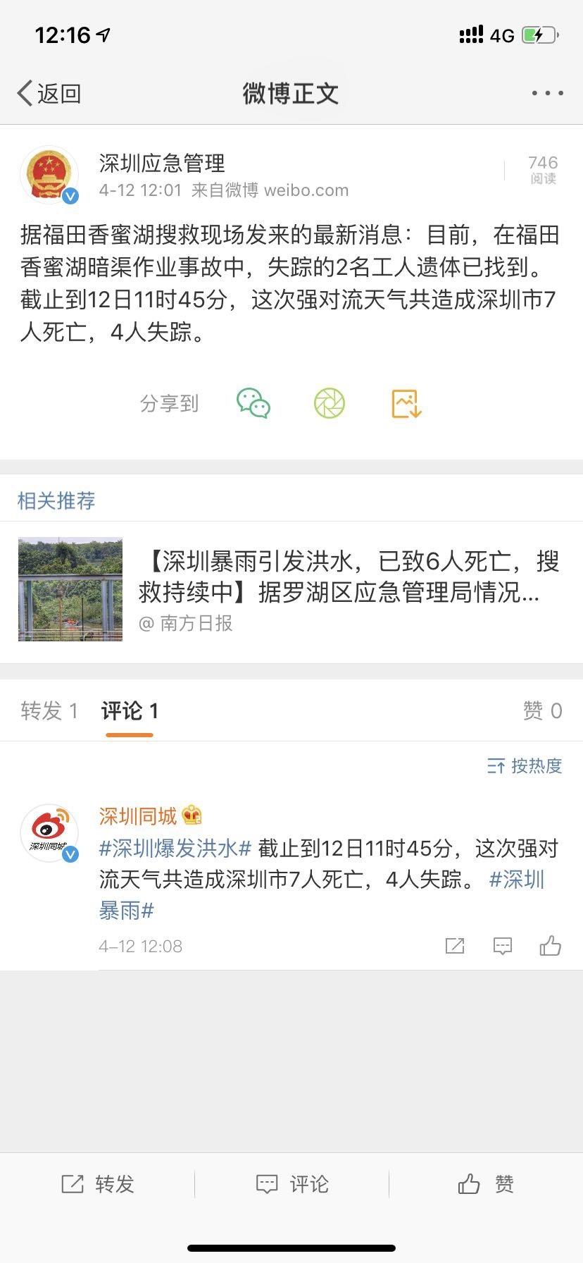 深圳暴雨引发洪水,已致7人死亡,4人失踪