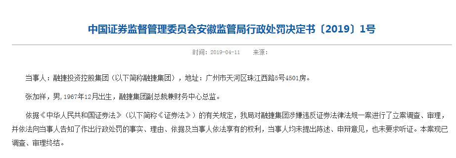 融捷集团2790万违法增持乐金健康530万股 公司与高管共被罚33万