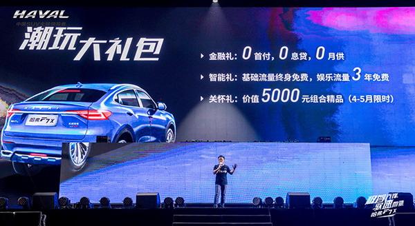 全球化战略元年首款新车 哈弗F7x极智潮玩版售11.99万元起