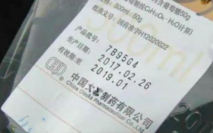 陕西广播电视台报道,那时孕妇的输液药品过期。视频截图