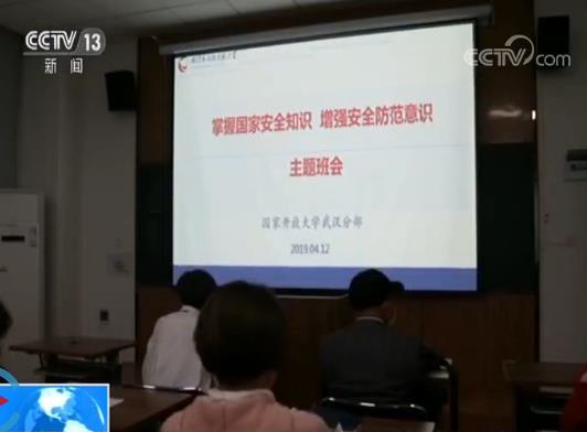 """在北京、江西、湖北等地,""""国家安全教育""""主题演讲和展览、研讨会、知识竞赛、摄影比赛等丰富多彩的教育活动也纷纷展开,通过贴近群众生活的方式,让市民了解掌握国家安全知识。"""