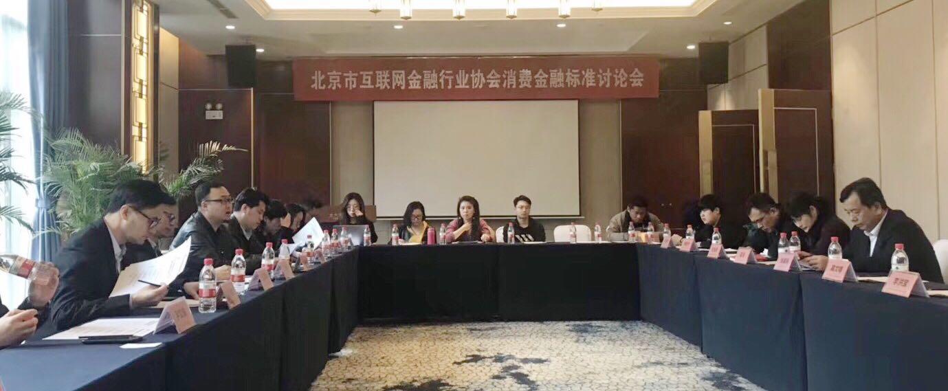 消耗金融标准钻研会在京举走 融360叶大清:标准制定需众方参与