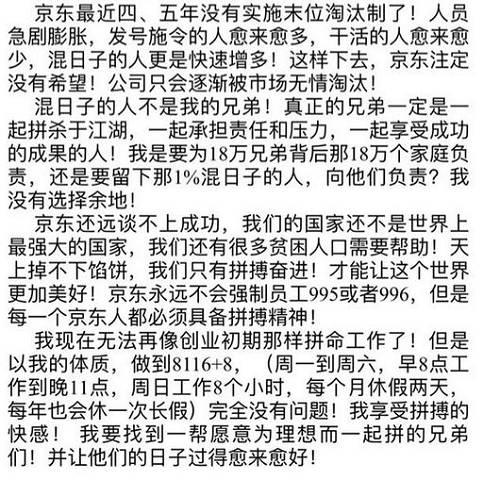 """而就近期引起广泛争议的""""996""""刘强东也表示,自己到现在还能做到8116+8(周一到周六,早八点到晚11点,周日八小时,每月休假两天),但京东永远不会强制员工995或996,但是每个京东人都必须具备拼搏精神。"""