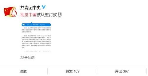 目前,视觉中国网站关闭。