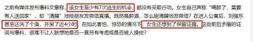 刘强东涉性侵案28页起诉书曝光大量细节,被捕时躺在女方床上只穿T恤