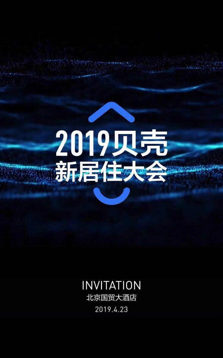 现场丨贝壳找房CEO彭永东:何为新居住