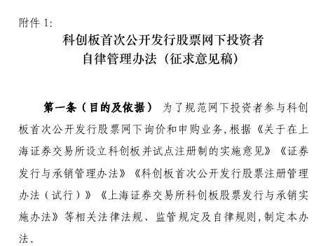 据悉,这份文件由中国证券业协会首草。中证协内部人。士向基金君证实,文件确是由中证协发出,现在仅处于征求。偏见阶段,且并非公开征求。偏见,仅内部定向券商征求。偏见。