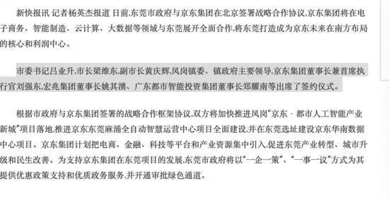 (截图来自广东《新快报》2017年9月1日版)