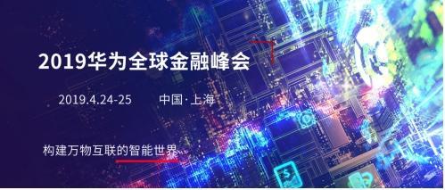 智能OCR识别:2019华为全球金融