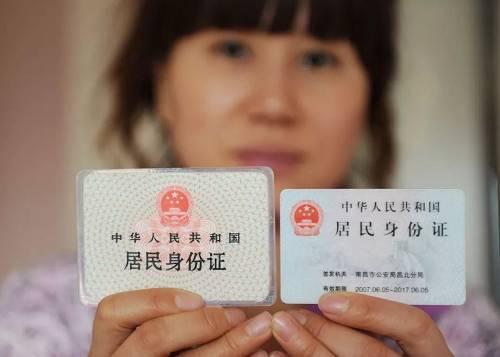 一名上海市民展示两代居民身份证。(新华社资料片) 新华社发(赖鑫琳 摄)
