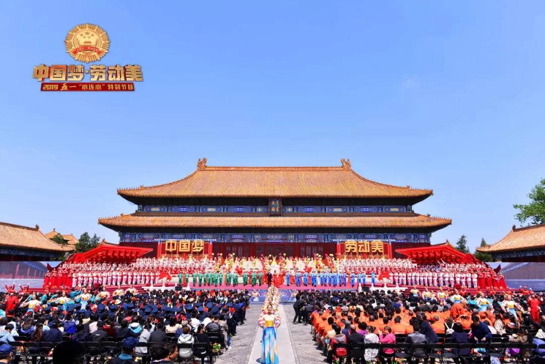"""中国梦·劳动美——2019五一""""心连心""""特别节目今晚开播 唱响新"""