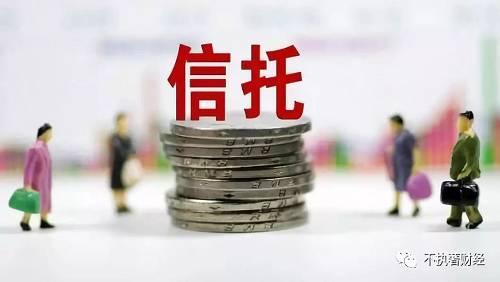 再者,预期收益率不同。信托产品收益率较高,预期年化收益率都能达到7至8%之间,如果再加上一些返利,通常不超过9%。