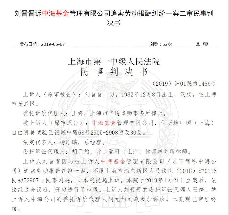 洞察 自作自受 恒越基金董事长黄鹏向中海基金索要百万年终奖败诉