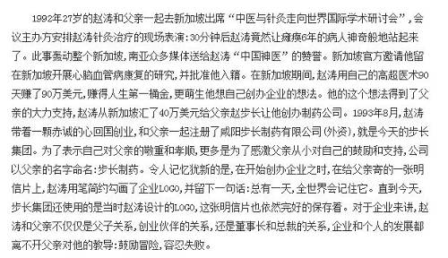"""在赵涛的自述中,30分钟后,赵涛让瘫痪6年的病人""""神奇般地站起来了""""。此事轰动整个新加坡,南亚众多媒体送给赵涛""""中国神医""""的赞誉。这也成了他创业的契机:赵涛从新加坡汇了40万美元给赵步长让他创办制药公司。"""
