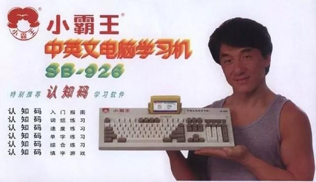 小霸王曾经请成龙作为代言,在90年代初风靡一时。