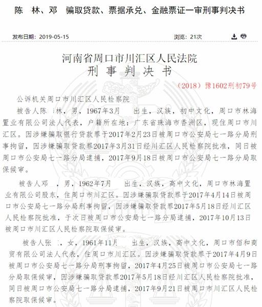 虚构事实骗取贷款1亿元 河南多家农信社中招