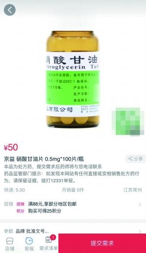 南京药店里救命的硝酸甘油普遍缺货