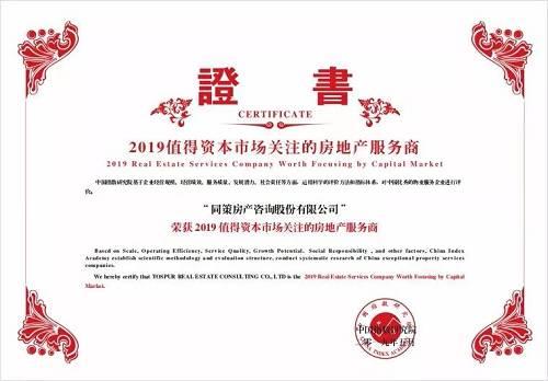"""""""中国房地产TOP10研究组""""是由发展研究中心企业研究所、清华大学房地产研究所和中国指数研究院三家研究机构共同组成的,其研究成果引起了社会各界的广泛关注,对品牌企业提升品牌形象、沉淀品牌资产、强化行业地位发挥了重要作用。"""