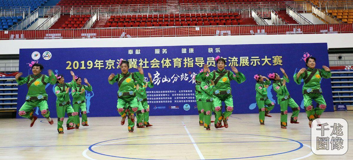 京津冀社会体育指导员聚房山 近千人进行健身技能展示与交流