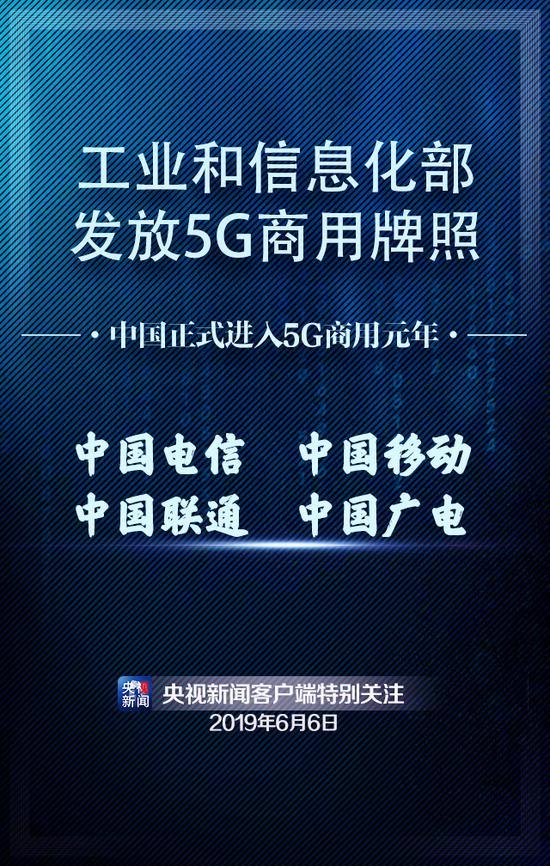 工信部向电信移动联通广电放5G商用牌照