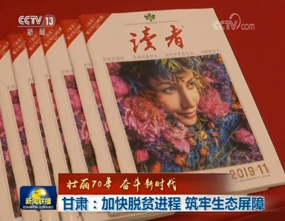 发布厅外,国人熟知的《读者》出现在展台上。这份从甘肃走出的杂志,已有38年历史、发行量突破20亿册,稳居中国期刊排名第一。