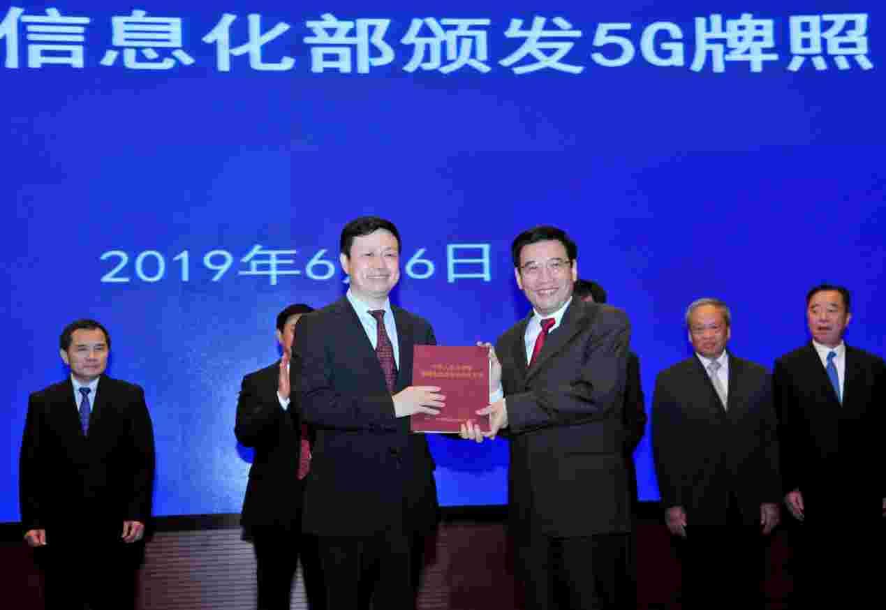 中国移动获颁5G牌照 将在年内实现5G终端规模商用