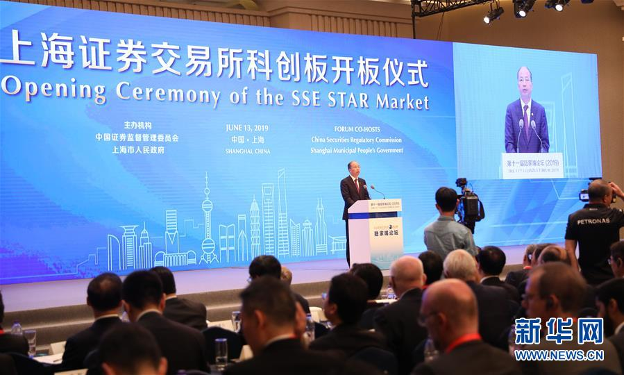 科创板扬帆起航 打响中国资本市场制度创新的发令枪