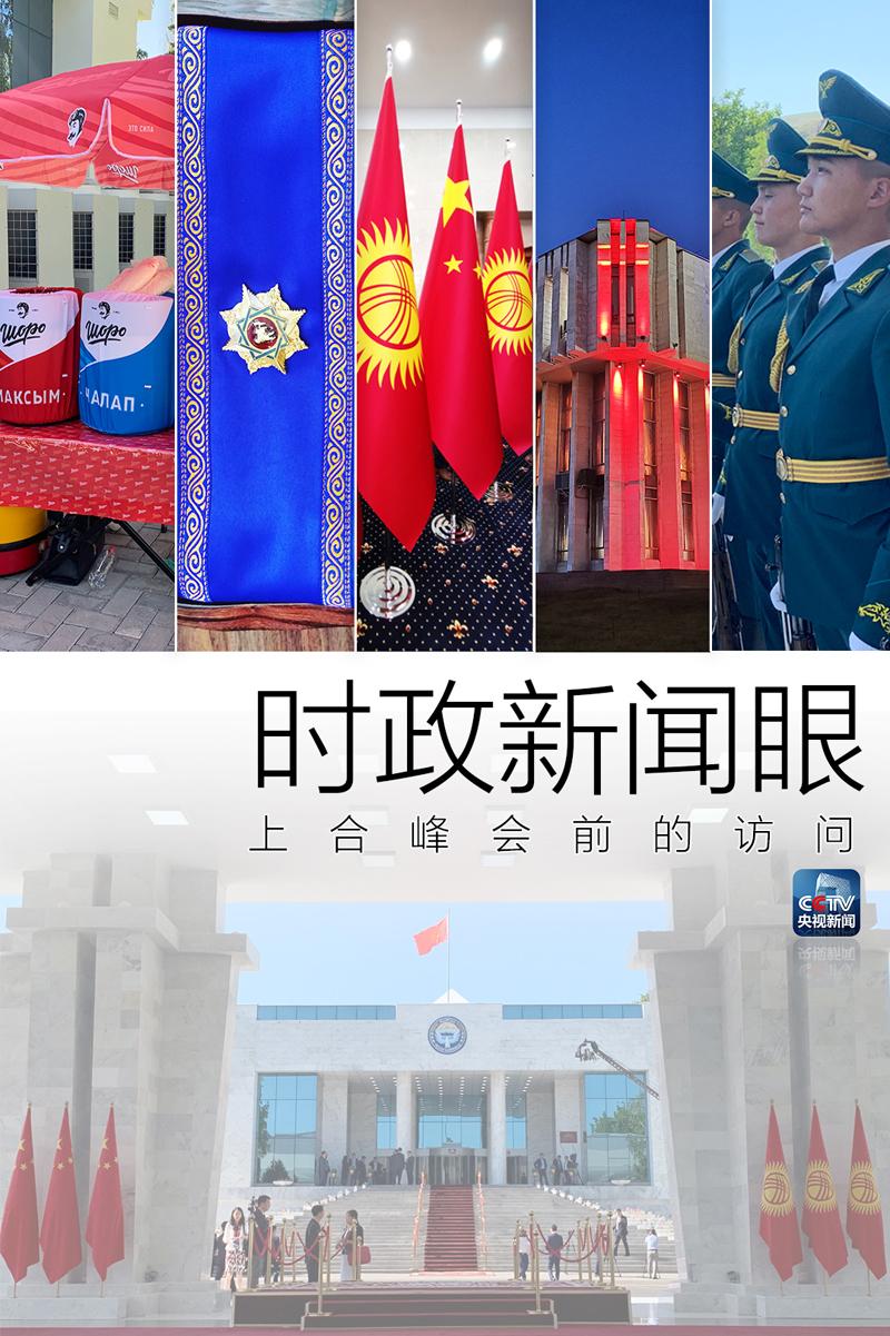当地时间6月13日上午,吉尔吉斯共和国阿拉尔恰国宾馆。热恩别科夫总统向到访的习近平主席祝贺中华人民共和国成立70周年。习主席答道:在庆祝新中国成立70周年的时刻,中国共产党正在激励全党不忘初心,牢记使命。面对取得的成就,我们不敢有丝毫的自满,但怀有无比的自信,走好新时代的长征路。这一天,习主席与多国领导人谈到多个热点话题,目光坚定,话语从容。