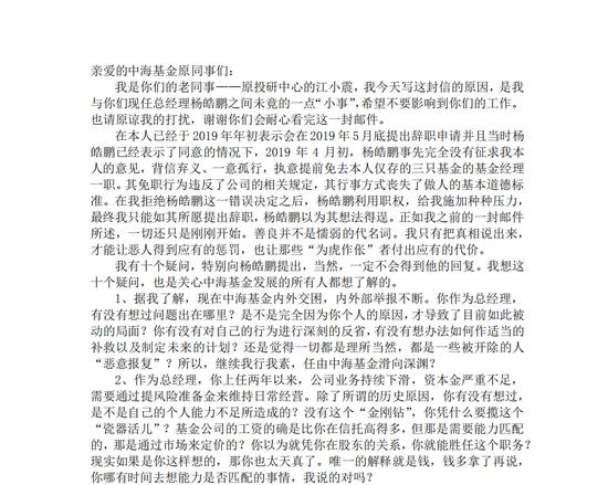 中海基金江小震10问总经理杨皓鹏:老陆这样的也敢用?