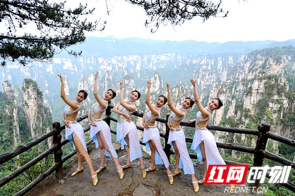《张家界天子情》舞段亮相攻略山阜平城南庄自驾游千古图片