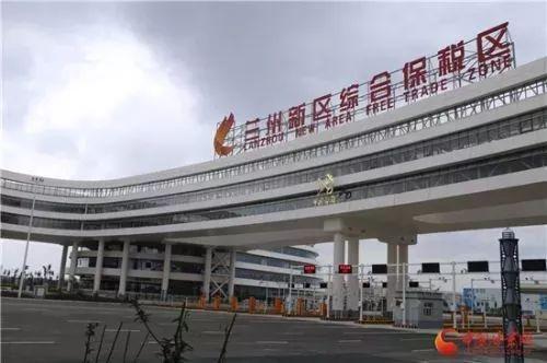 (图为兰州新区综相符保税区外景 图源:中国甘肃网)