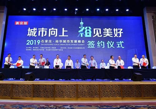 2019年石家庄·裕华城市发展峰会重点项现在。签约仪式