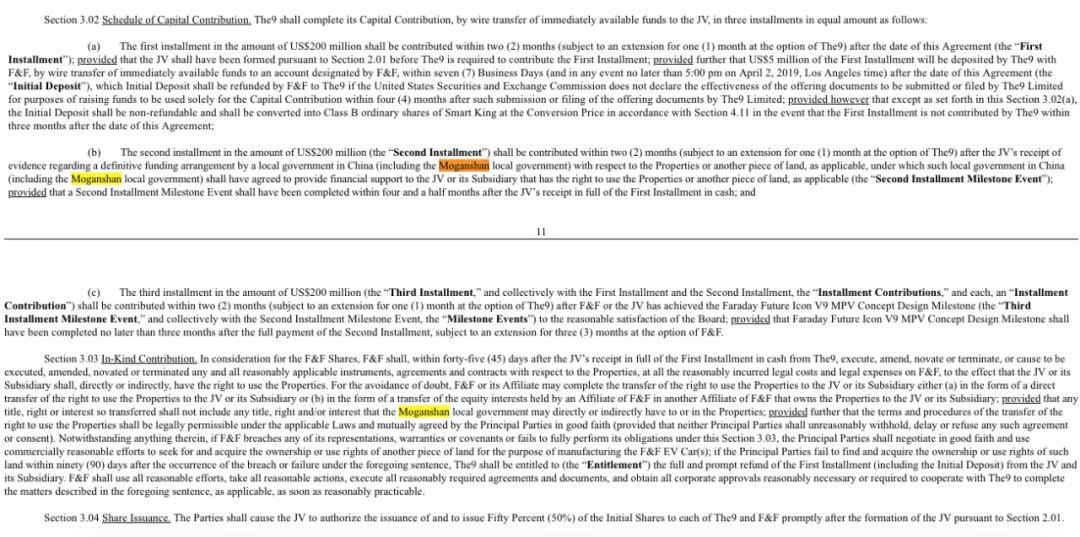 九城今年3月提交给SEC的文件,投资FF的合作条款、涉及莫干山块地的相关内容