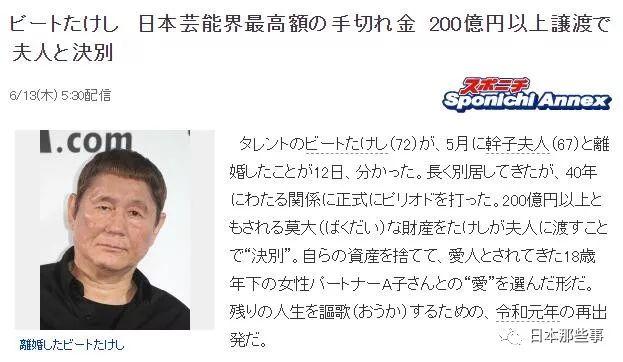 另外,北野武作為日本娛樂圈內出名的豪車收集者,名下一共有數輛豪車,包括價值至少3000萬人民幣的布加迪威龍,以及法拉利等等……