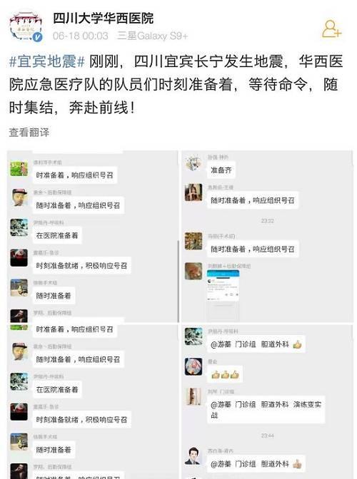 据四川大学华西医院官方微博,华西医院答急医疗队已经齐集待命。