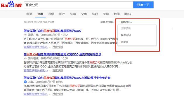 百度资讯搜索调整:来源可选媒体网站或百家号