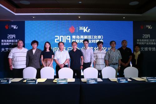 2019青岛高新区(北京)互联网产业对接会成功举办 10家企业意向签约