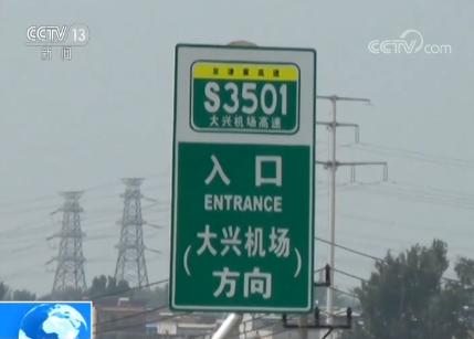 """""""五纵两横""""的交通网络布局将实现的不仅是区域的联通,更是京津冀间的快速通达。随着连接线路的逐步打通,未来,从大兴国际机场出发,一小时便可到达雄安、保定、天津等周边重点城市。"""