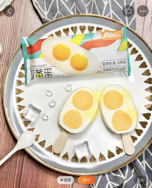 """双黄蛋雪糕等""""网红""""冷冻食品卫生不达标,你还敢吃吗?"""