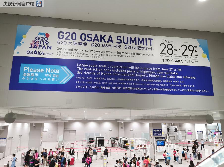 大阪国际机场的G20海报(央广记者潘毅拍摄)