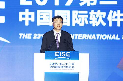 第二十三届中国国际软件博览会在京召开