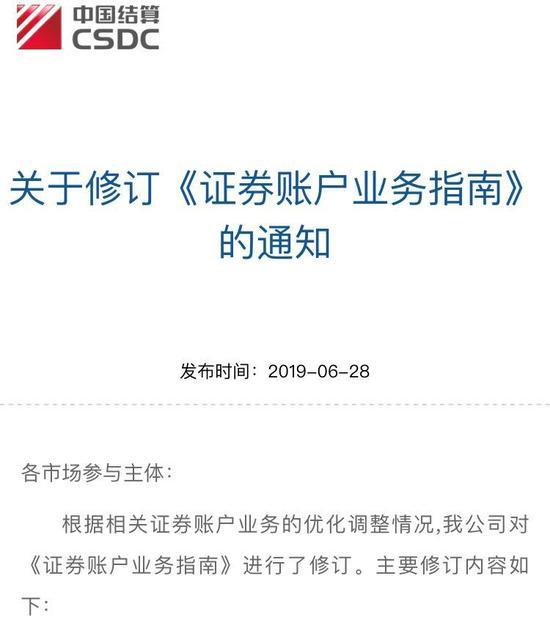 7月1日股票账户管理实施新规:解冻账户将更方便