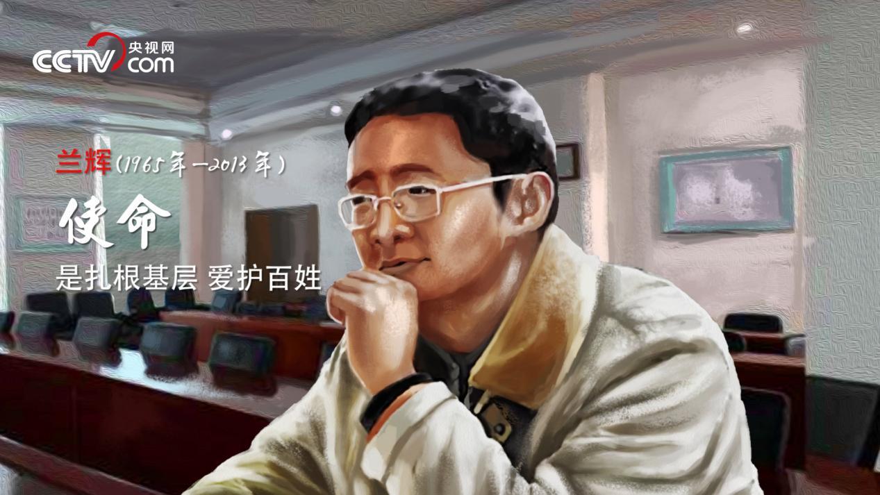 兰辉(1965年-2013年)
